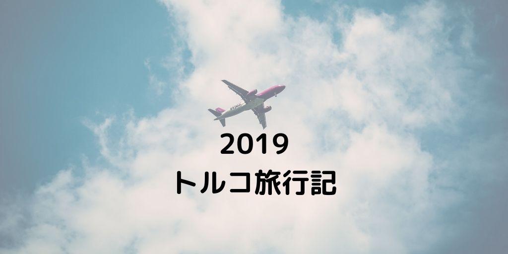 2019 トルコ旅行記