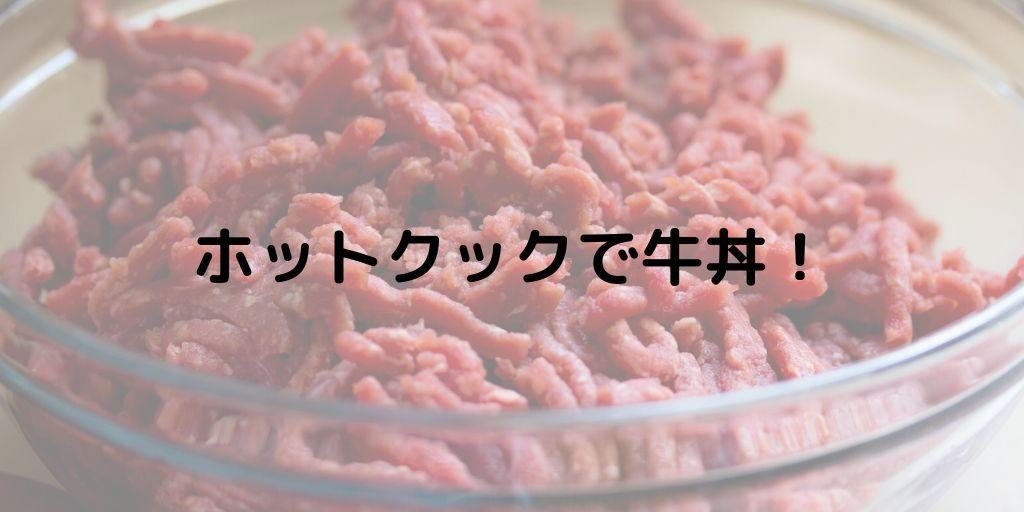 牛丼 ホットクック