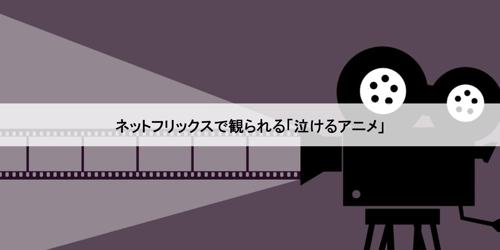 ネットフリックス泣けるアニメ