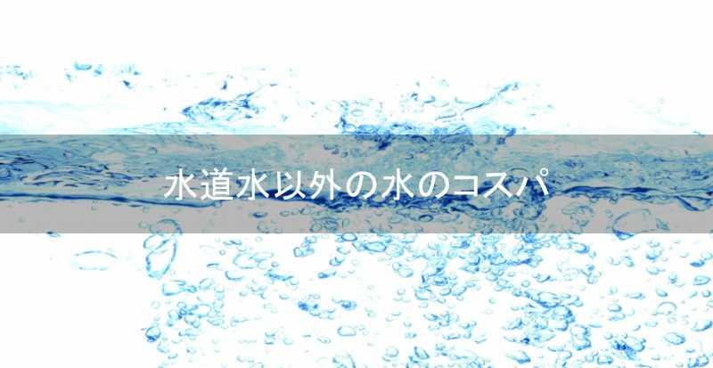 水 コスパ