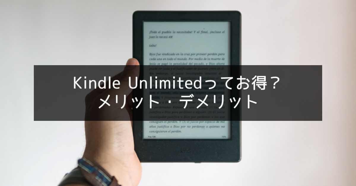 Kindle Unlimited お得