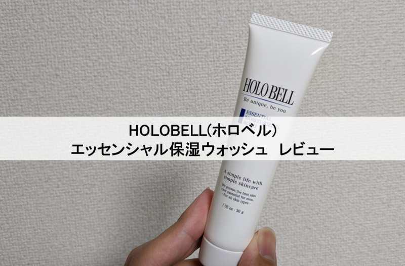 ホロベル 洗顔 口コミ