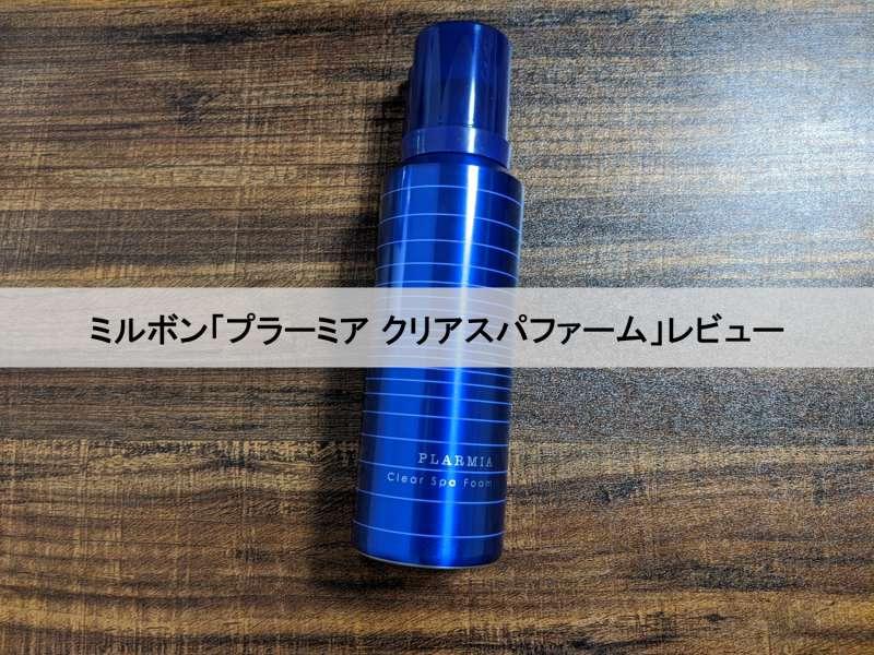 ミルボン 炭酸シャンプー