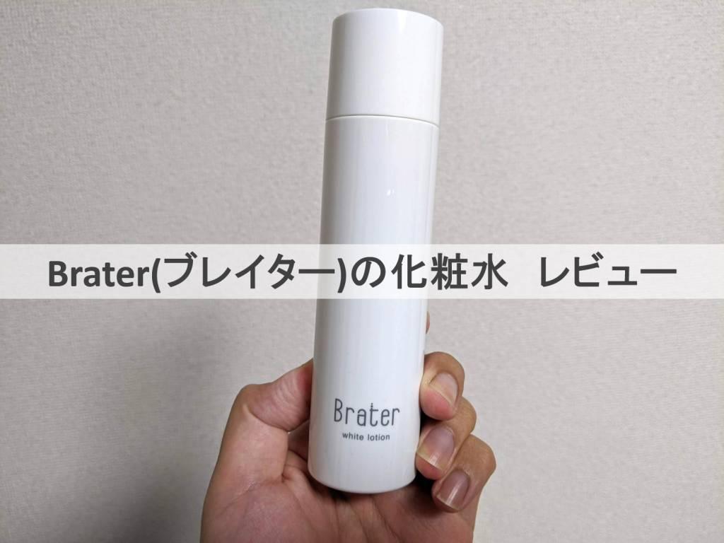 ブレイター化粧水 口コミレビュー