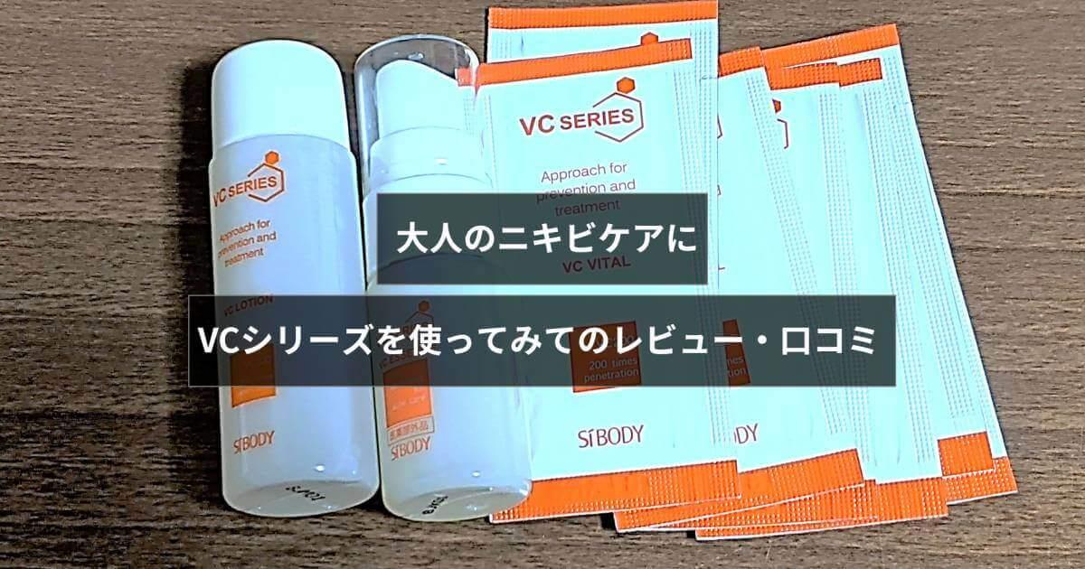 VCシリーズ 口コミ