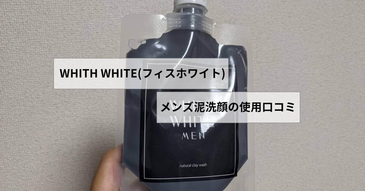 フィスホワイト 泥洗顔 口コミ