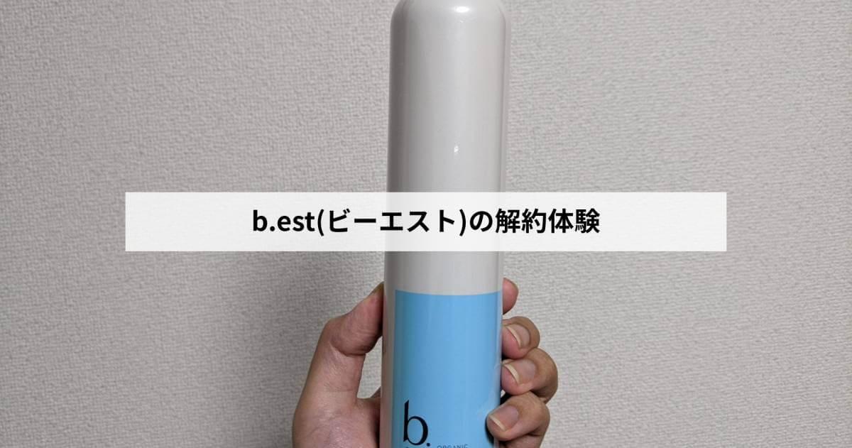 b.est(ビシャイン) 解約