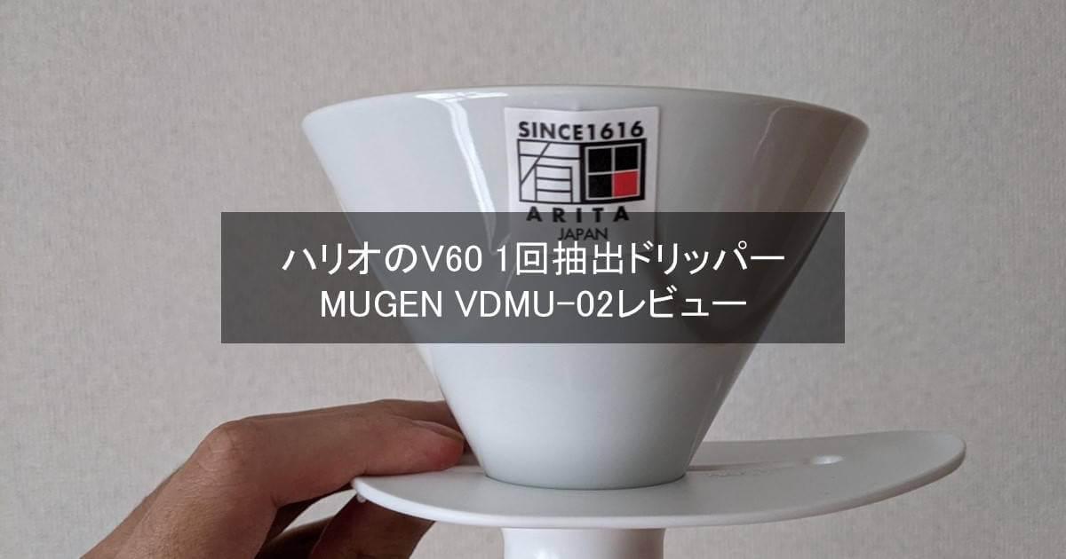 V60 mugen