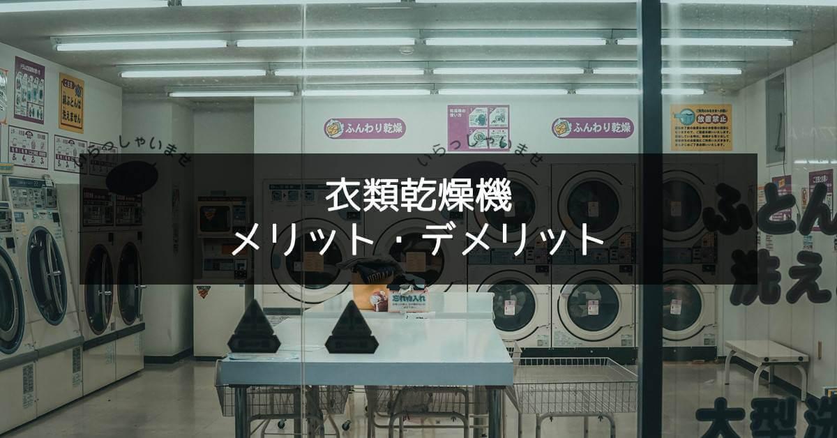 衣類乾燥機 メリット・デメリット